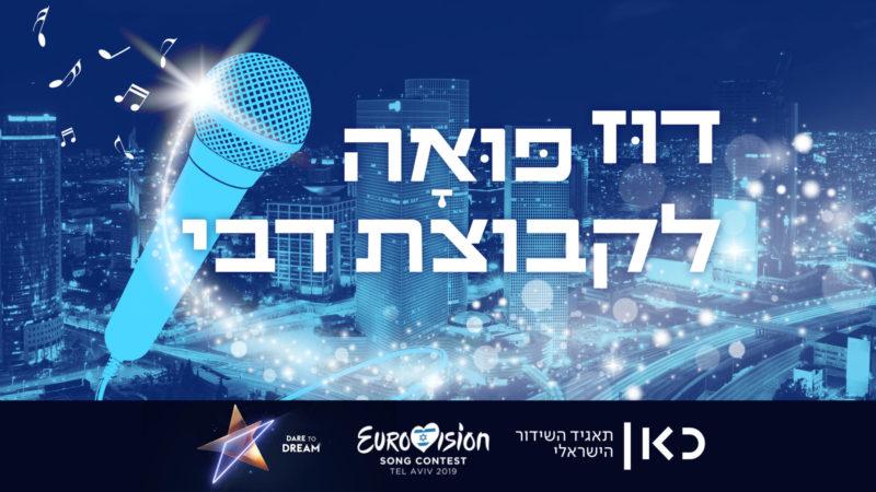 כאן תאגיד השידור הישראלי בחר בקבוצת דבי לניהול מערך יחסי הציבור של האירוויזיון בישראל