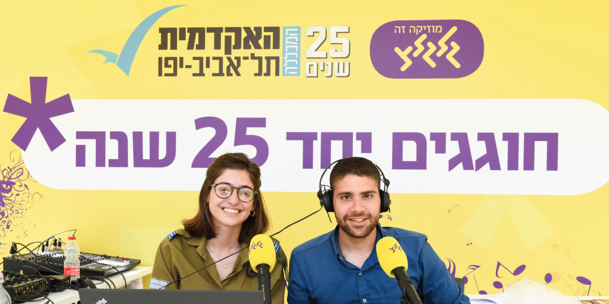 The Academic College of Tel Aviv-Yaffo